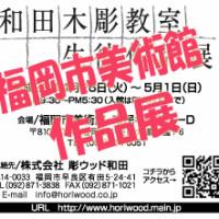 木彫教室 福岡 彫刻教室 生徒作品 展示会