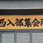 福岡 木彫 看板 集会所 西入部 H23/3/9制作