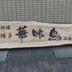 九州 福岡 看板 木彫り 華味鳥 大連