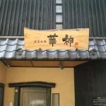 九州 福岡 看板 木彫 焼肉 華神 和田彫刻所
