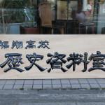 木彫 看板 学校 福翔高校