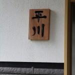 木彫看板 店舗看板 看板制作 表札制作
