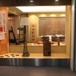 和田木彫個展1