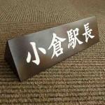 木彫 表札 小倉駅長