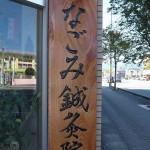 木彫看板なごみ鍼灸院