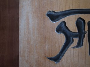 木彫看板 店舗看板 制作 和田彫刻所 修正前