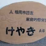 木彫 看板 サイン 保育施設