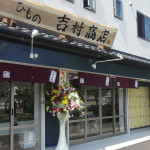 木彫 看板 商店 ひもの屋 吉村商店