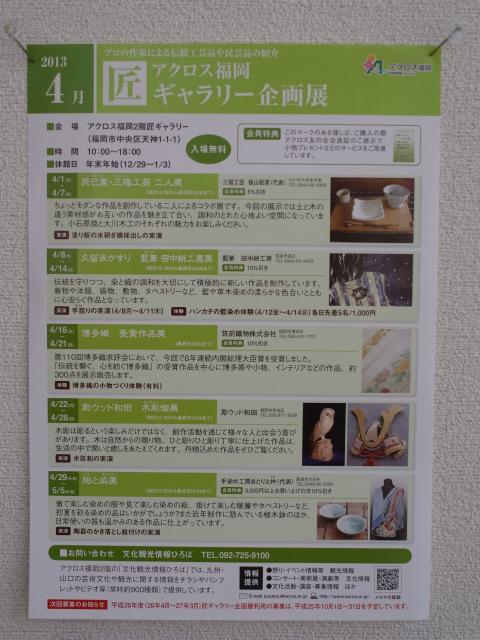 アクロス福岡 木彫個展