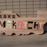 木彫 看板 五島食堂 MAKOICHI