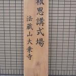 木彫 看板 葬儀場