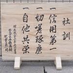 木彫 看板 社訓 石橋高組