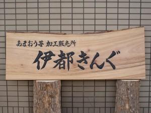 木彫看板 店舗看板制作 彫ウッド和田 | 伊都きんぐ
