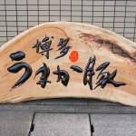 木彫看板 店舗看板制作 彫ウッド和田 | 博多うまか豚