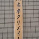 木彫看板 店舗看板 看板制作 彫ウッド和田