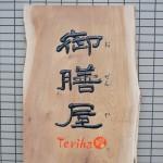 木彫看板 看板制作 店舗看板 彫ウッド和田