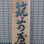 福岡看板 木彫看板 彫ウッド和田