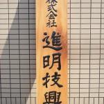 福岡木彫 木彫看板 彫ウッド和田