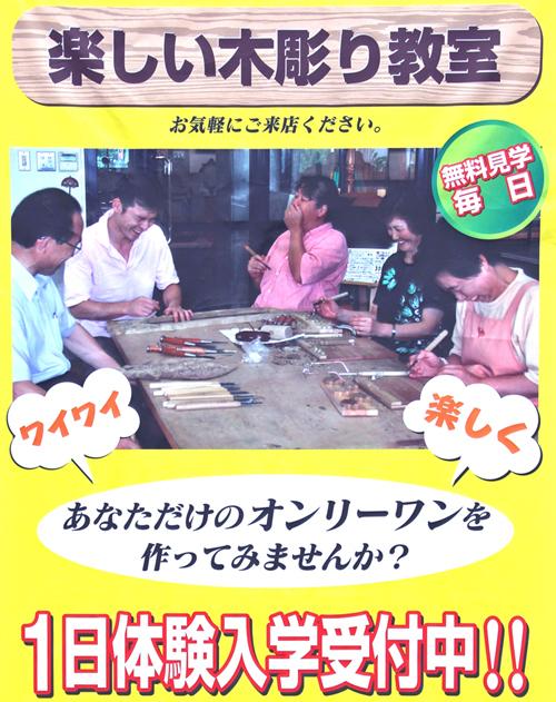福岡木彫 木彫り体験 彫ウッド和田