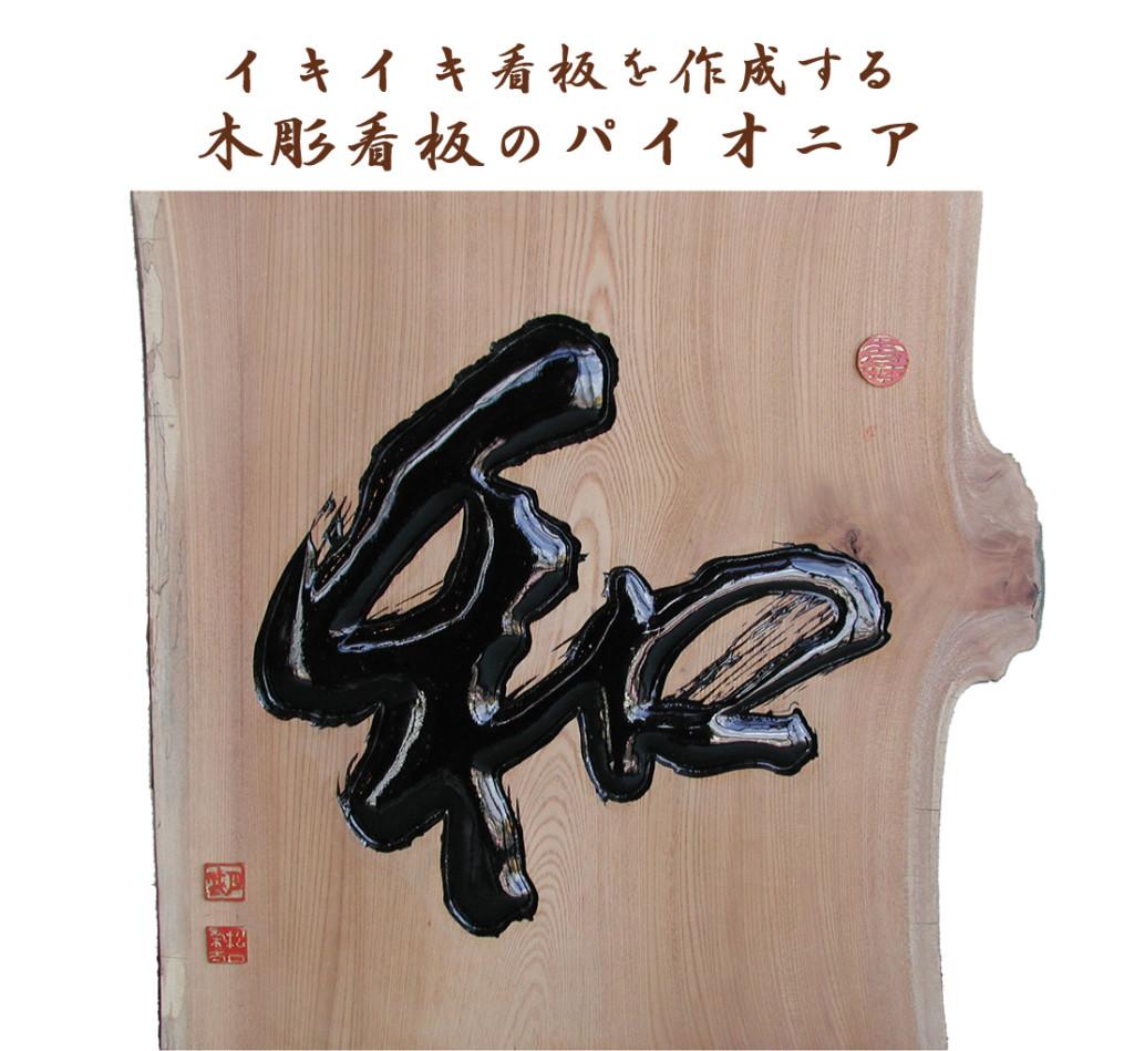 木彫看板作成和田彫刻所