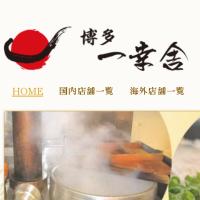 謹製麺 慶史 博多一幸舎