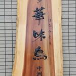福岡 木彫 看板 博多華味鳥中州店 和田彫刻所