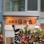 木彫 看板 飲食店 海鮮丼 日の出