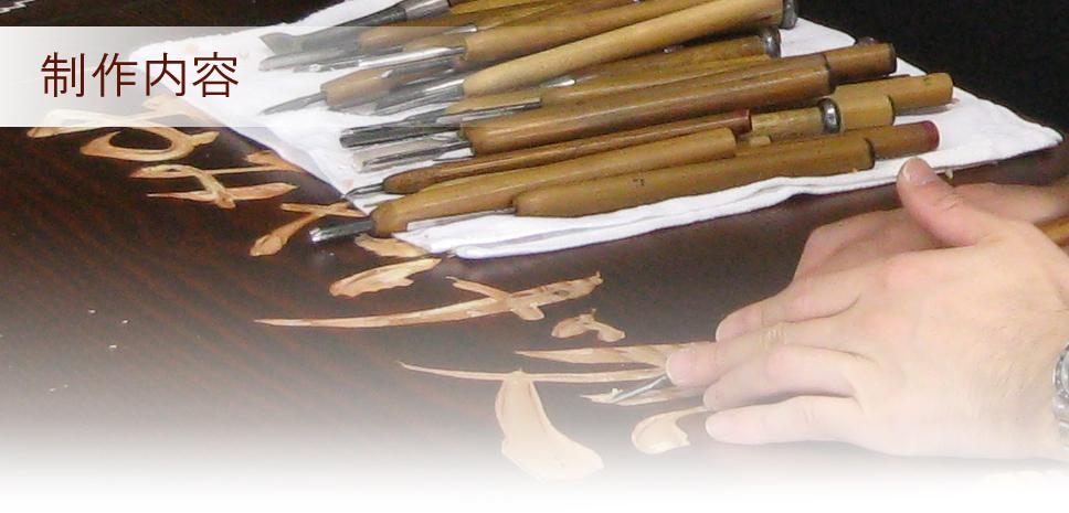 木彫看板彫り方の内容