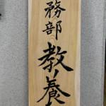 福岡 木彫 看板 福岡県警 警務部教養課