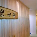 木彫 看板 飲食店 ハートクリエイト