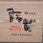 木彫 看板 レストラン roan