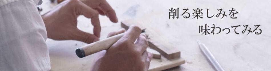 福岡木彫 木彫り教室