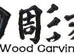 木彫 看板 福岡 和田彫刻所
