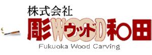 木彫看板 木彫り看板 制作 彫ウッド和田 和田彫刻所